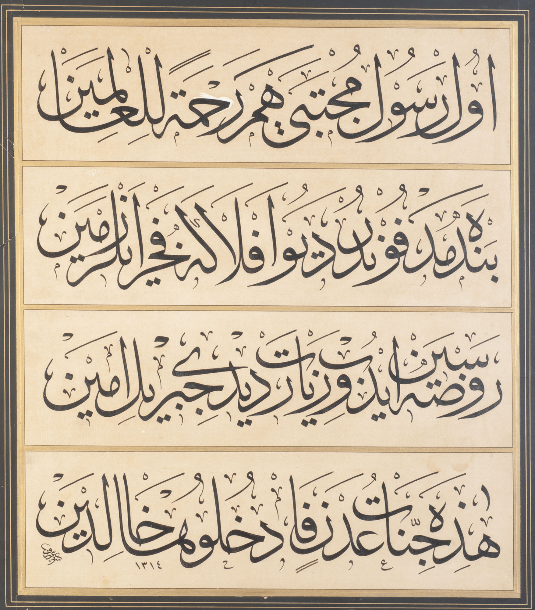 Hz. Muhammed'in kabri hakkında levha