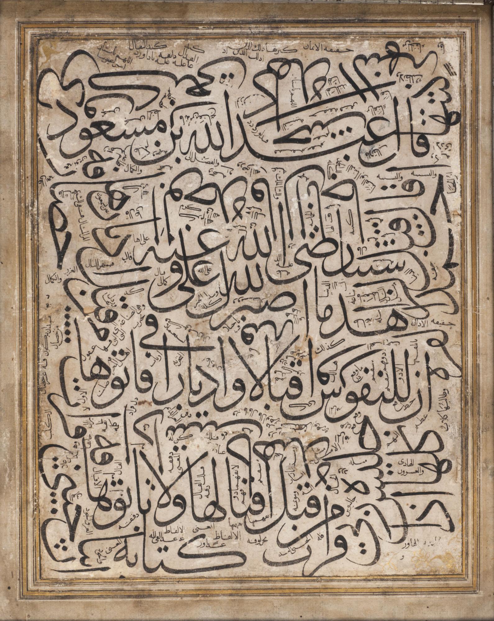 Osmanlı Sanatının Medar I Iftiharı Hat Iae Blog