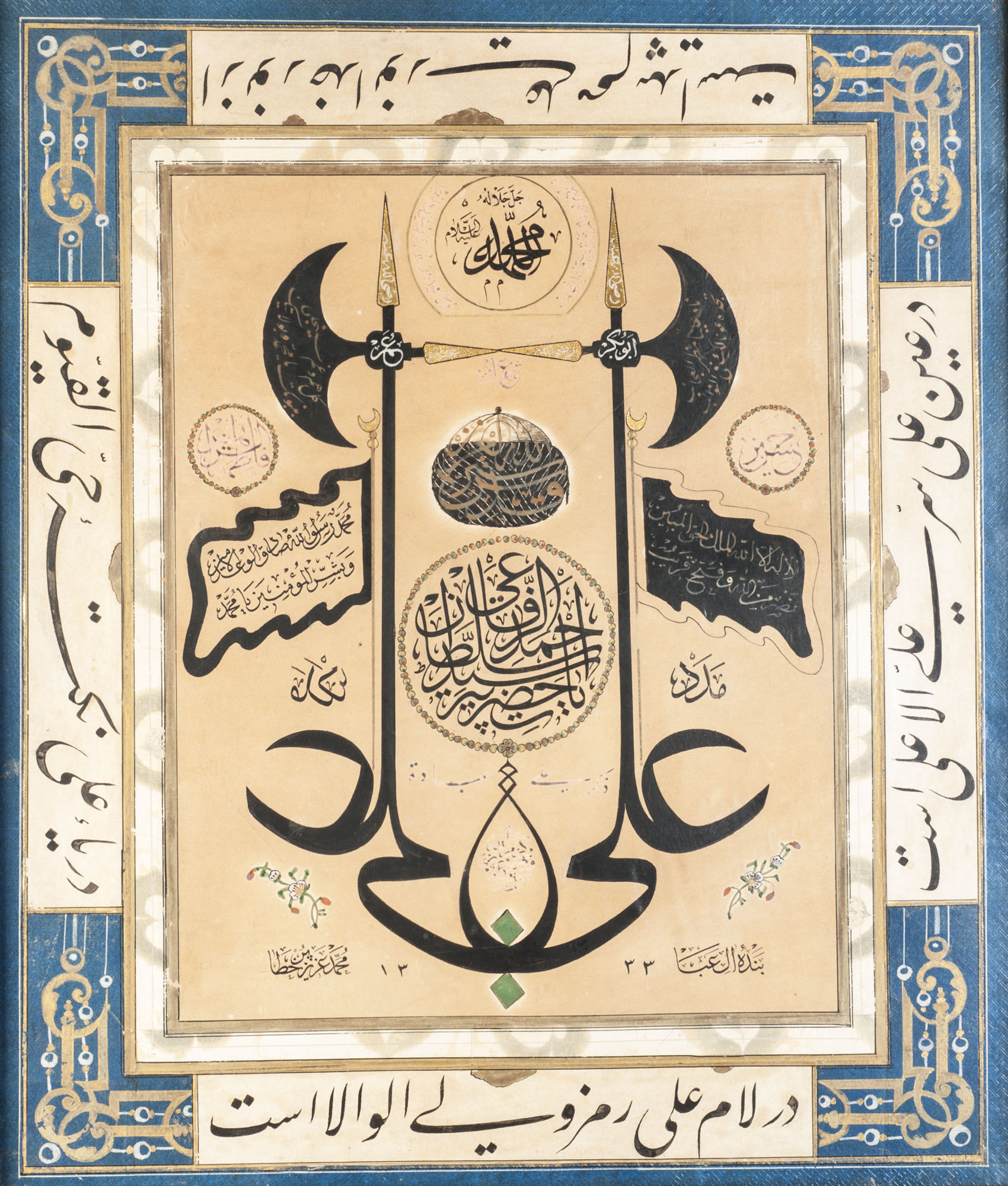Müsennâ (Bifold) Calligraphic Pane