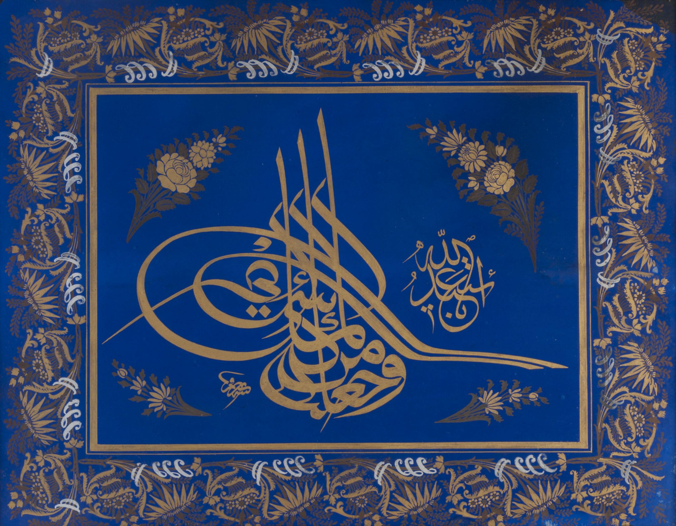Zer-endûd Calligraphic Panel,