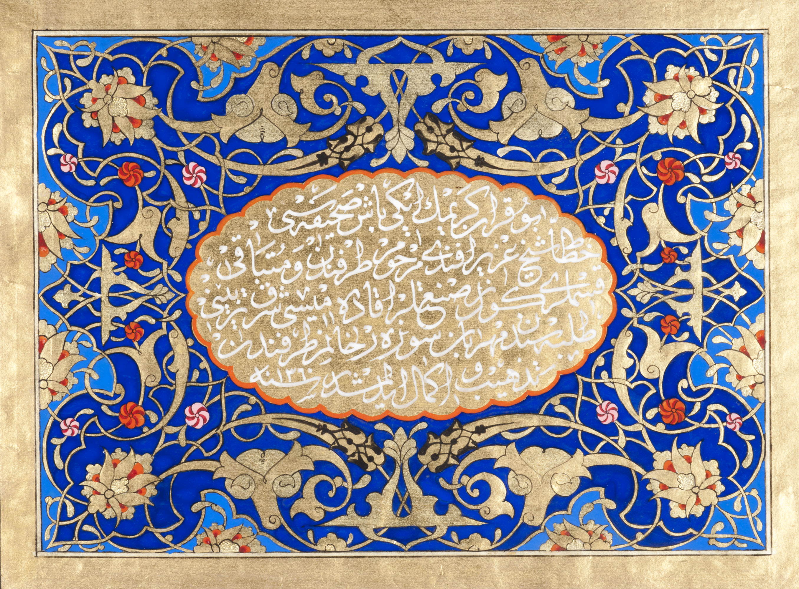 tezhib of the Koran