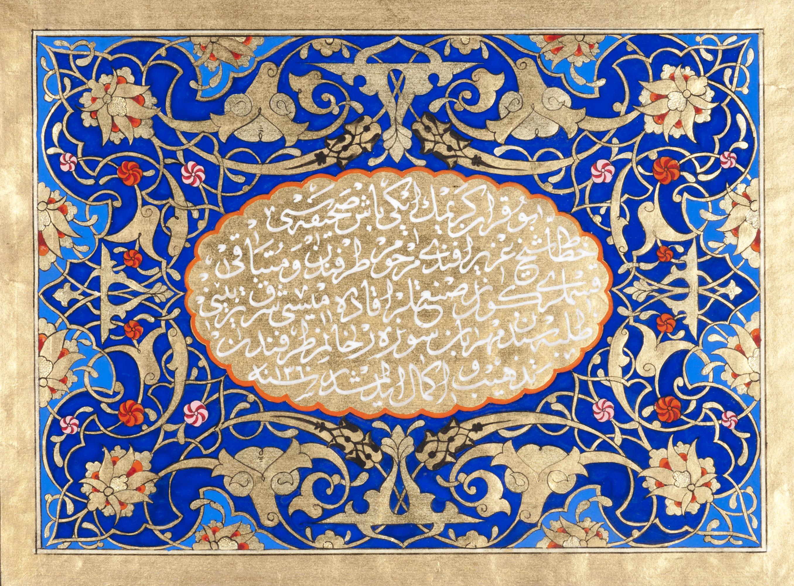 Kur'an nüshasının tezhibi